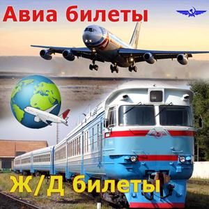Авиа- и ж/д билеты Новоалександровской