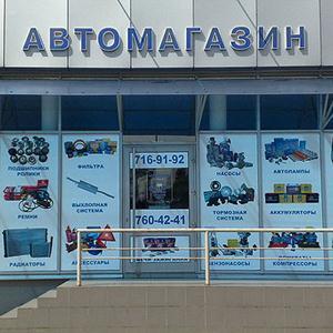 Автомагазины Новоалександровской
