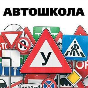 Автошколы Новоалександровской