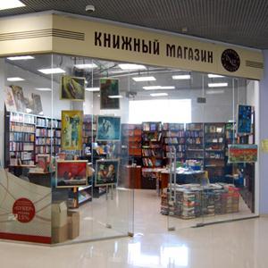 Книжные магазины Новоалександровской