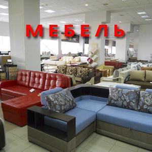 Магазины мебели Новоалександровской