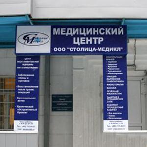 Медицинские центры Новоалександровской