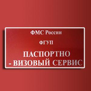 Паспортно-визовые службы Новоалександровской