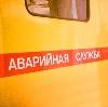 Аварийные службы в Новоалександровской