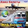 Авиа- и ж/д билеты в Новоалександровской