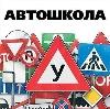 Автошколы в Новоалександровской
