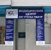 Медицинские центры в Новоалександровской