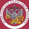 Налоговые инспекции, службы в Новоалександровской