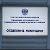 Отделения полиции в Новоалександровской