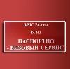 Паспортно-визовые службы в Новоалександровской
