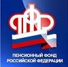 Пенсионные фонды в Новоалександровской