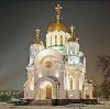 Религиозные учреждения в Новоалександровской