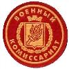 Военкоматы, комиссариаты в Новоалександровской