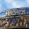 Зоопарки в Новоалександровской