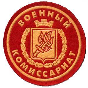 Военкоматы, комиссариаты Новоалександровской