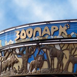 Зоопарки Новоалександровской